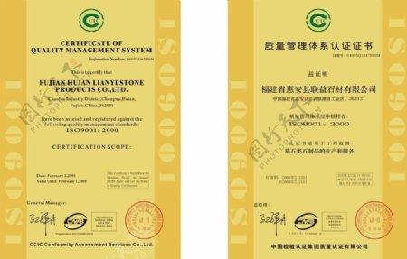 检验证书ISO