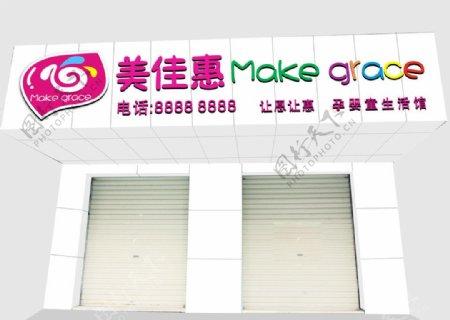 儿童店面门头招牌设计
