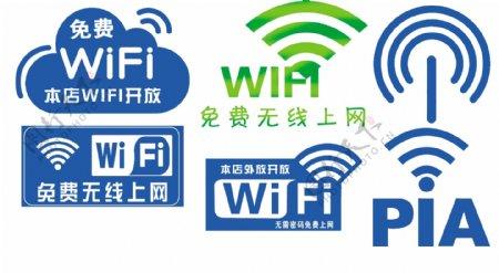 WiFi素材wifi