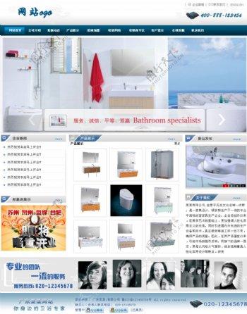 卫浴中文模版图片