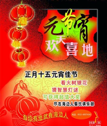 元宵节海边人酒店活动宣传海报