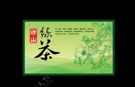 茶包装图片模板下载生包装包装餐饮茶艺传统节日文化包装设计广告设计模板源文件300dpipsd
