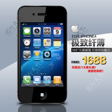 iphone4主图