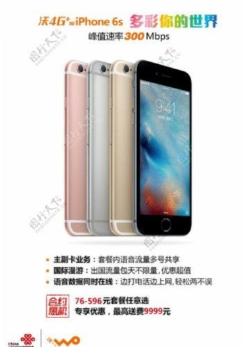 iPhone6s发售合约惠机