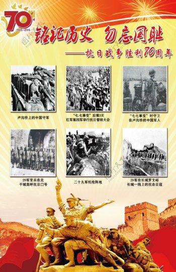 抗战70周年图片展
