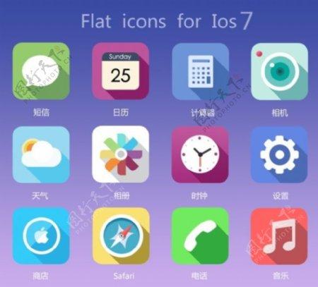 Ios7手机图标设计源文件
