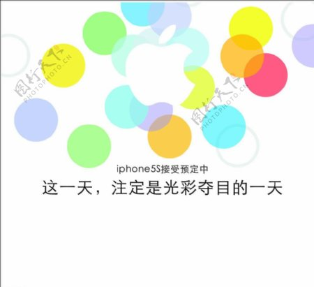 iphone5s邀请图片