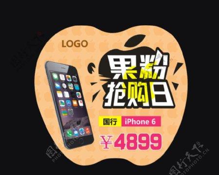 iPhone6苹果宣传广告图片