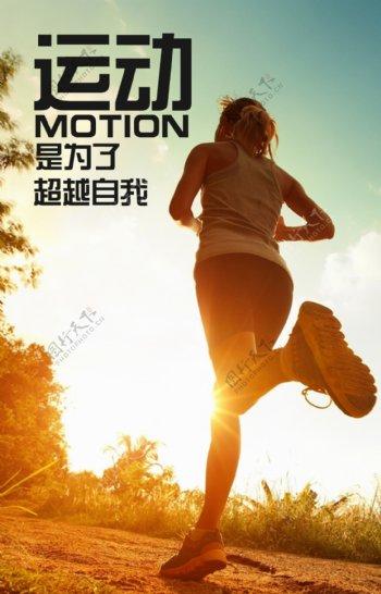 健身锻炼运动休闲放松超越创意海报psd