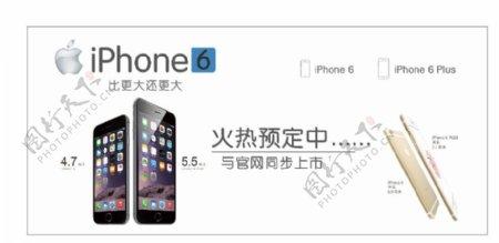 iphone6苹果图片