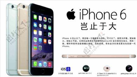 iPhone6高清灯箱图片