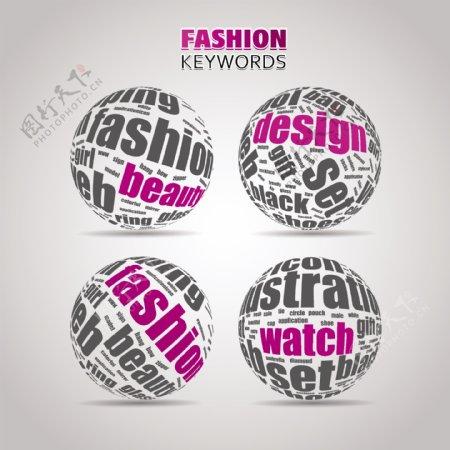 时尚关键词