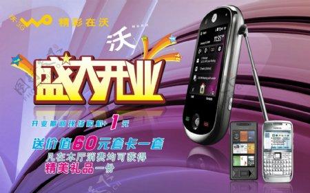 沃3G手机通讯平面模板分层PSD059