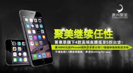 iphone6广告图片