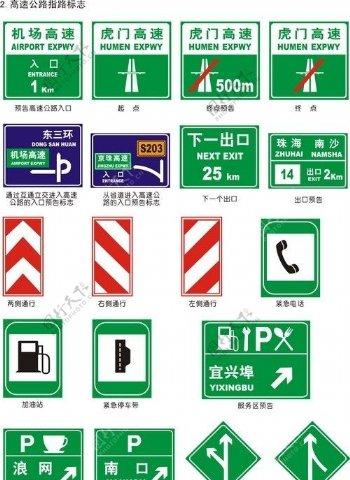 公路指示标识路标指示标识标识标志图标公共标识标志