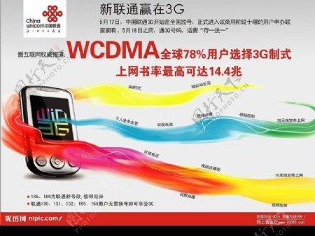 联通3G业务手机广告