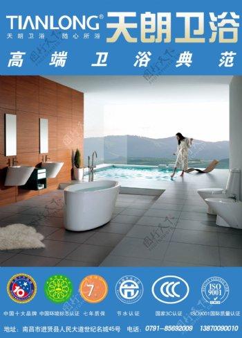 天朗卫浴品牌广告设计模板