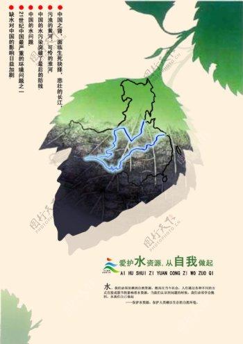 爱护水资源下载