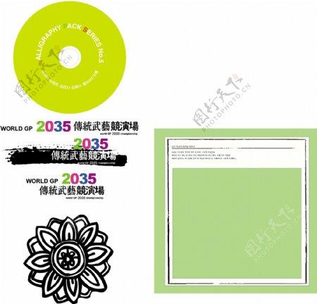 笔刷设计应用背景图案矢量素材AI格式0263