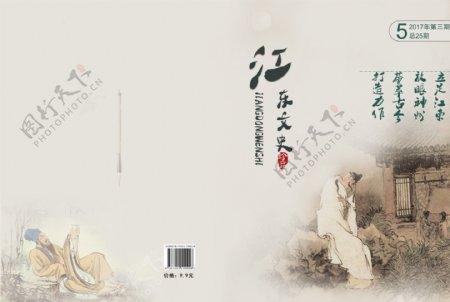 江东书籍装帧