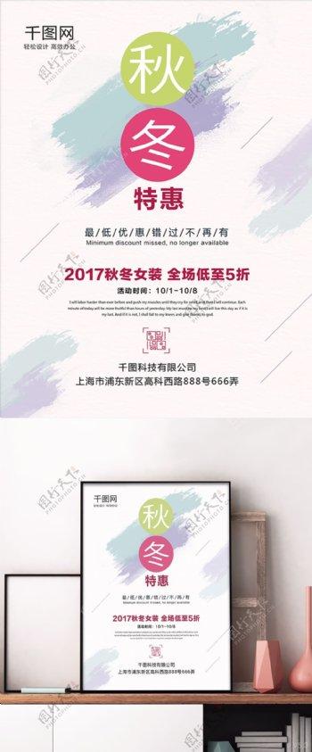 简约大气秋冬商品促销宣传海报