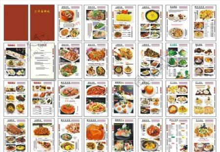 海鲜菜单画册