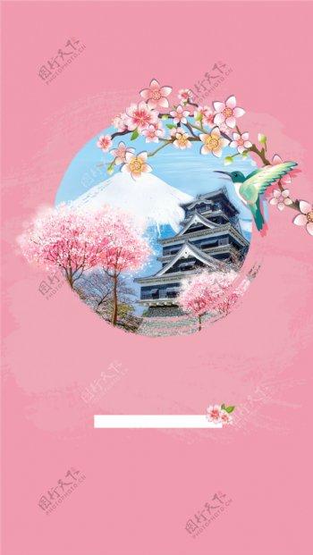 唯美粉色花朵建筑H5背景素材
