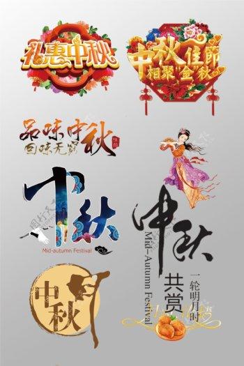一组精美的中秋节3D艺术字PSD