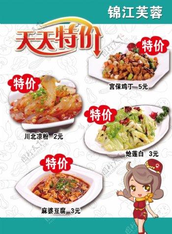 孔田天天特价菜单促销海报
