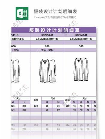 服装设计计划明细表excel模板