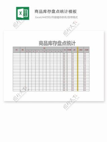 商品库存盘点统计模板