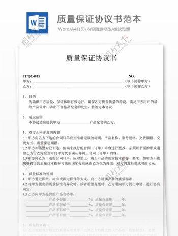 质量保证协议书下载
