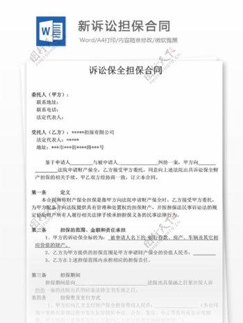 新诉讼担保合同实用文档合同协议