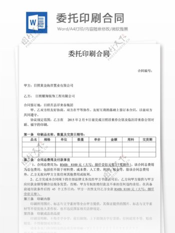 委托印刷合同实用文档合同协议
