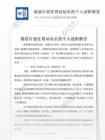 2018基层计划生育站站长的个人述职报告