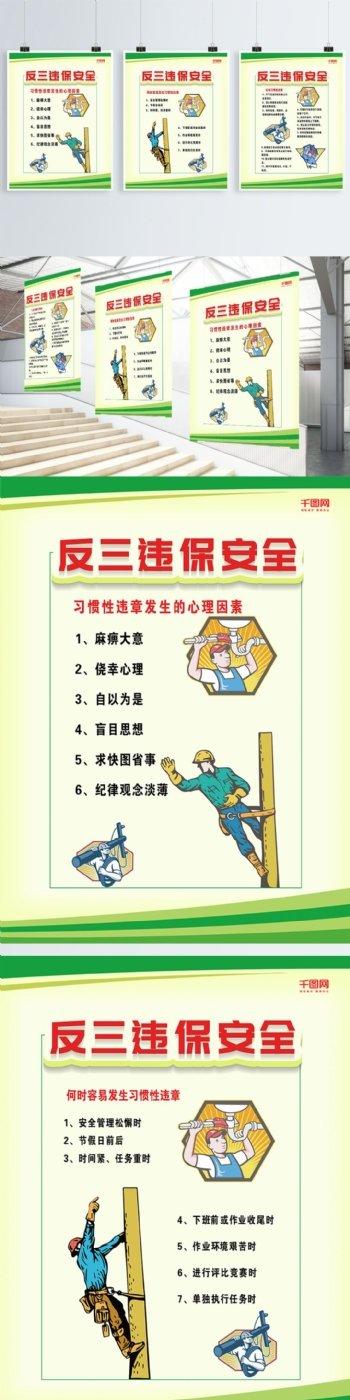 反三违绿色简洁反三违保安全企业展板设计