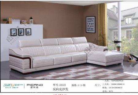 白色简约沙发
