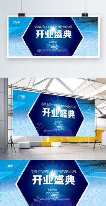 科技互联网企业蓝色开业盛典盛大开业背景板