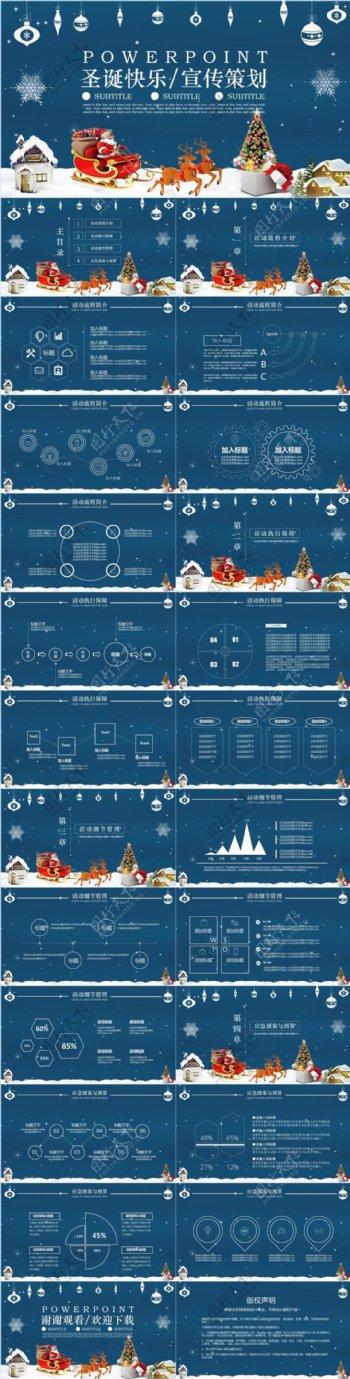 蓝色ISO通用圣诞快乐宣传策划PPT模板