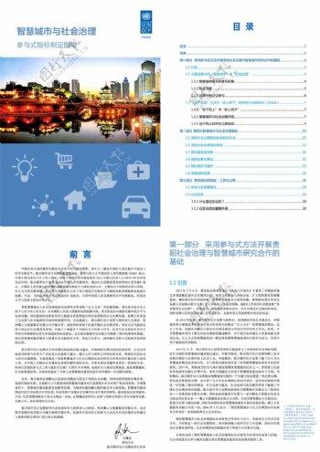 联合国开发计划署智慧城市与社会治理参与式指标制定指南