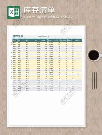 彩色库存清单明细excel表格