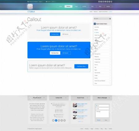企业蓝色科技商务电子网站之特征标注说明