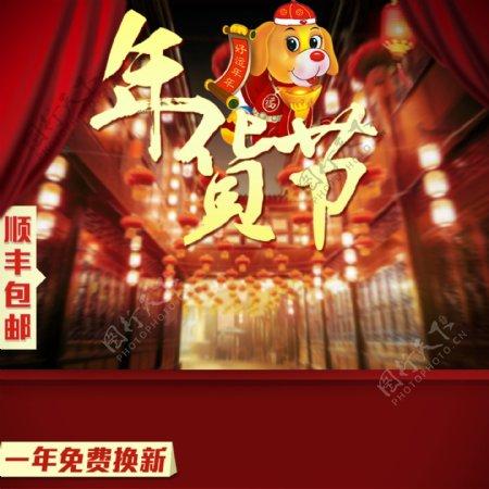新年年货节淘宝天猫主图