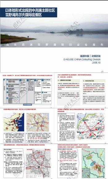 山东高速山东雪野湖项目前期分析报告