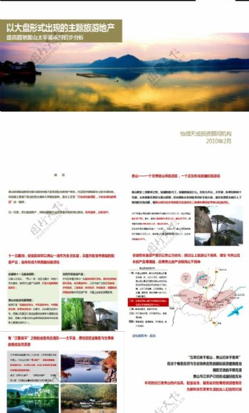 盛高置地黄山太平湖项目初步分析报告