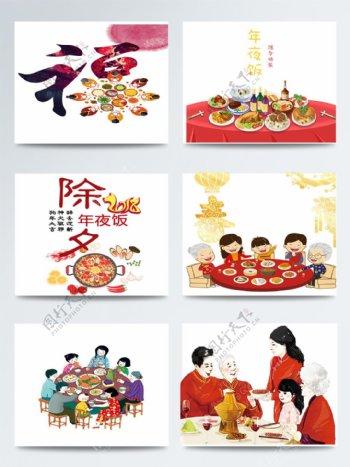 春节年夜饭团圆图片