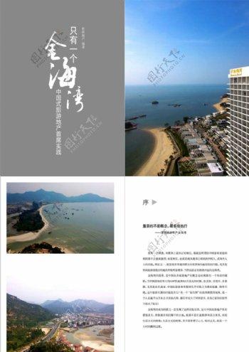 世联出版只有一个金海湾中国式旅游地产首席实际分析报告