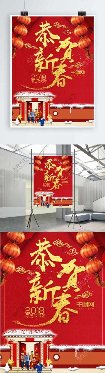 喜庆新春春节灯笼2018恭贺新春海报