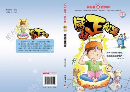 我的梦中国梦书籍效果图