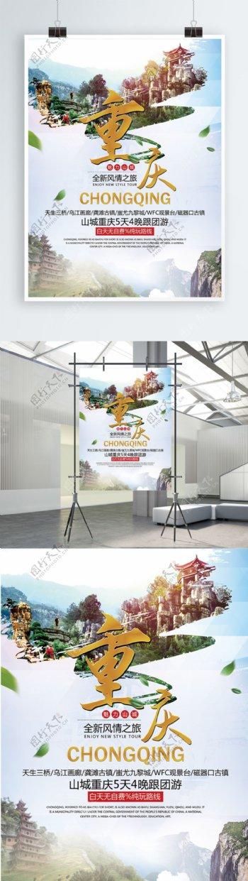 国内旅游重庆旅游海报